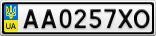 Номерной знак - AA0257XO