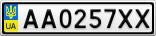 Номерной знак - AA0257XX
