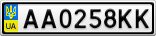 Номерной знак - AA0258KK