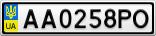 Номерной знак - AA0258PO