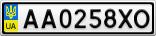 Номерной знак - AA0258XO
