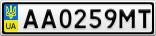 Номерной знак - AA0259MT