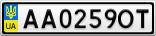 Номерной знак - AA0259OT