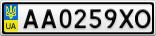 Номерной знак - AA0259XO