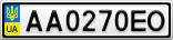 Номерной знак - AA0270EO