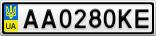 Номерной знак - AA0280KE