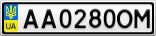 Номерной знак - AA0280OM