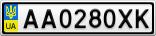 Номерной знак - AA0280XK