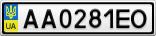Номерной знак - AA0281EO