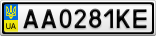 Номерной знак - AA0281KE
