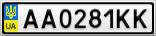 Номерной знак - AA0281KK
