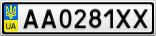 Номерной знак - AA0281XX