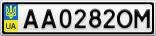 Номерной знак - AA0282OM
