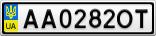 Номерной знак - AA0282OT