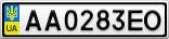 Номерной знак - AA0283EO