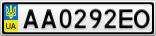 Номерной знак - AA0292EO