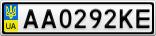 Номерной знак - AA0292KE