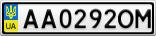 Номерной знак - AA0292OM