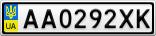 Номерной знак - AA0292XK