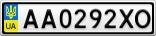 Номерной знак - AA0292XO