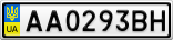 Номерной знак - AA0293BH
