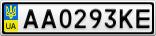 Номерной знак - AA0293KE