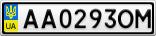 Номерной знак - AA0293OM