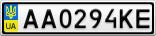 Номерной знак - AA0294KE