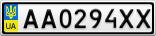 Номерной знак - AA0294XX