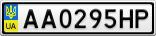 Номерной знак - AA0295HP