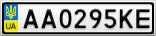 Номерной знак - AA0295KE