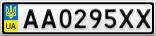 Номерной знак - AA0295XX