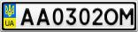 Номерной знак - AA0302OM