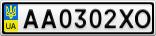 Номерной знак - AA0302XO