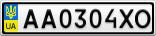 Номерной знак - AA0304XO