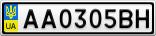 Номерной знак - AA0305BH