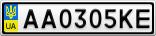 Номерной знак - AA0305KE