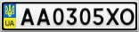 Номерной знак - AA0305XO