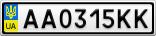 Номерной знак - AA0315KK