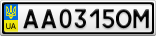 Номерной знак - AA0315OM