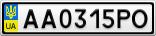 Номерной знак - AA0315PO