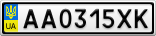 Номерной знак - AA0315XK