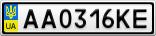 Номерной знак - AA0316KE
