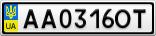 Номерной знак - AA0316OT