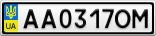 Номерной знак - AA0317OM