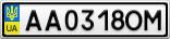 Номерной знак - AA0318OM