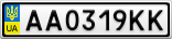 Номерной знак - AA0319KK