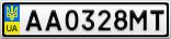 Номерной знак - AA0328MT
