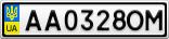 Номерной знак - AA0328OM
