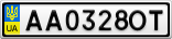 Номерной знак - AA0328OT